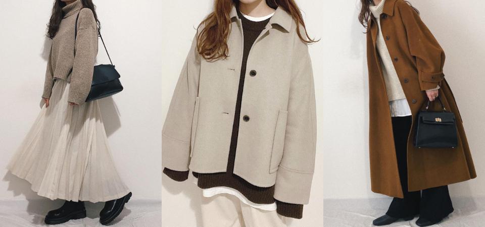 學習日本女生 Kahoko「杏駝色」穿搭技巧!跟黑白灰、紅色、丹寧都相襯,白色內搭是必勝關鍵!