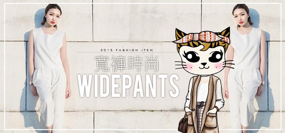 窄褲掰!曉振歐膩的寬褲時尚 強勢席捲中