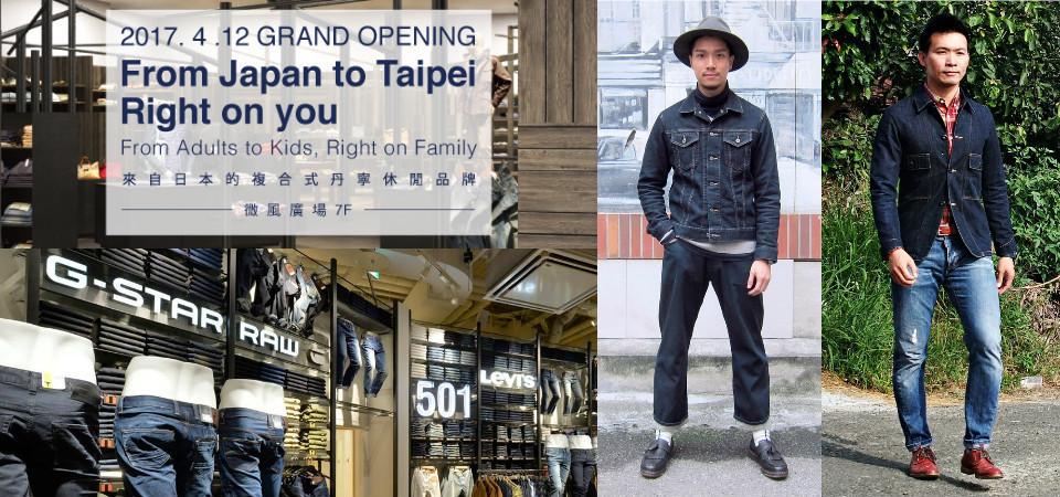 牛仔控的朋友看這裡!日本丹寧選貨店 Right-on 即將來台,一同回歸經典丹寧穿搭吧!