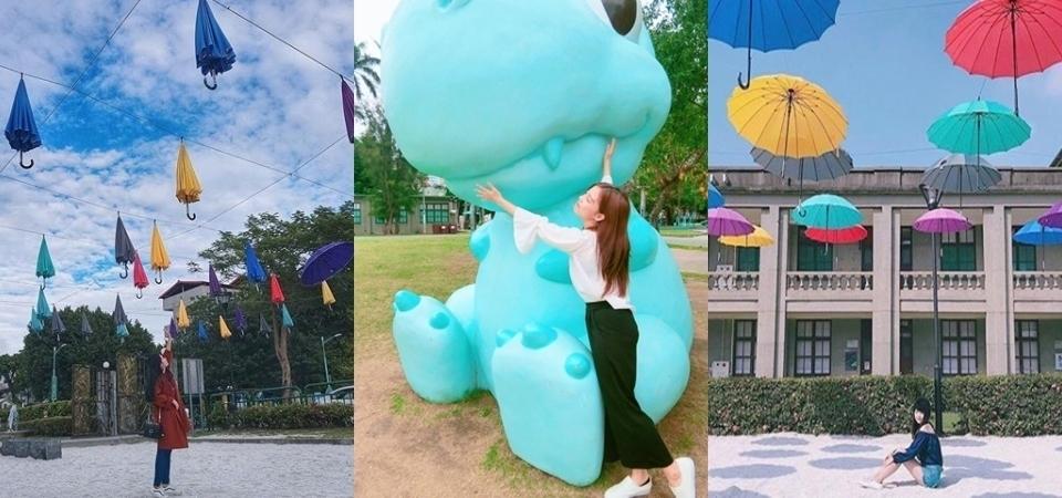 台北版的繽紛雨傘卡里善之樹、超可愛恐龍寶寶,兩大拍照景點找個好天氣來這拍個夠!