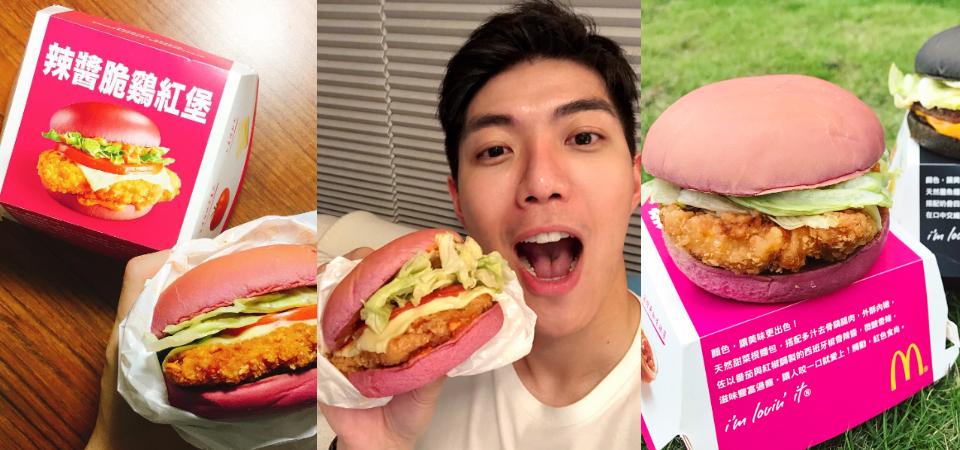 麥當勞漢堡再一彈!期間限定「辣醬脆鷄紅堡」,網友:比勁辣雞腿堡更辣更開胃!