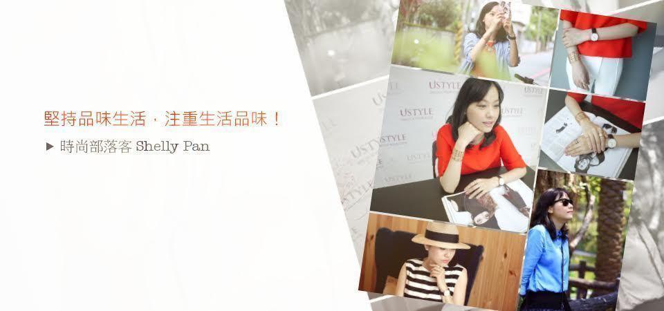 [專訪]堅持品味生活,注重生活品味!時尚部落客-Shelly Pan