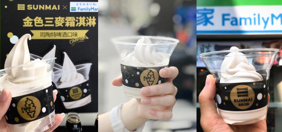 大白天也想買醉!最強聯名「金色三麥 x 全家」不醉大人味冰淇淋微醺上市