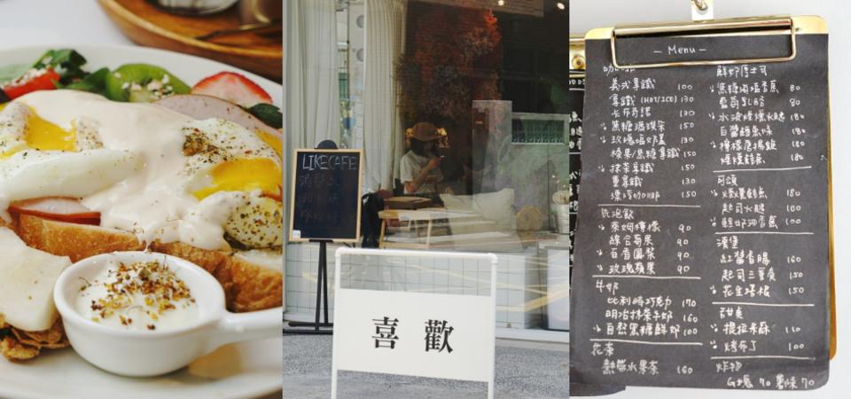 這家新竹咖啡廳我可以!「喜歡咖啡館」超質感,讓你午後好悠閒