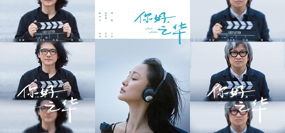 周迅主演、岩井俊二首部華語電影《你好,之華》,首波預告釋出!