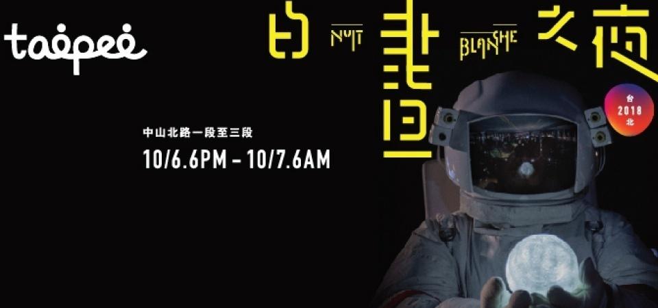 半夜睡不著覺,就來探索臺北夜晚的魅力吧!白晝之夜就在這週六,快與 20 萬人潮一起半夜看藝術展演