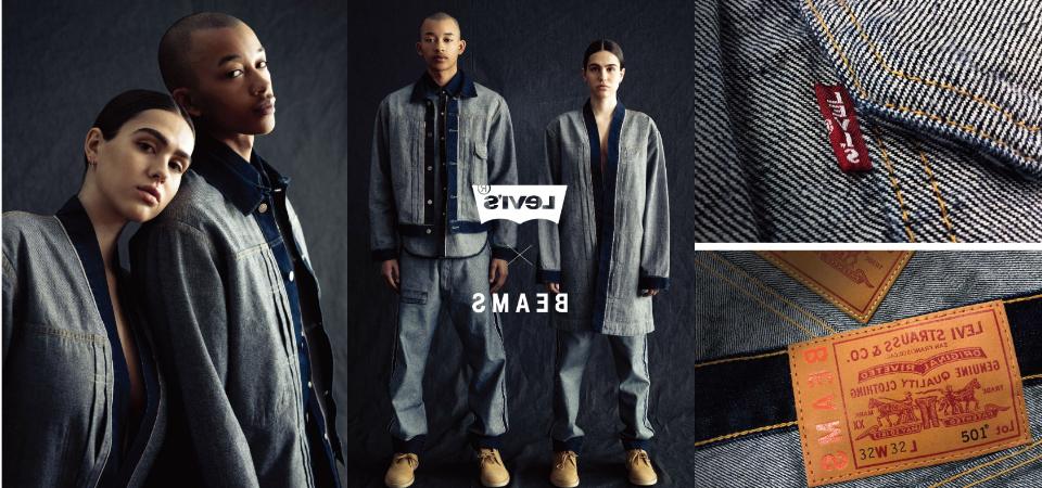 我沒有穿反!LEVI'S® X BEAMS 聯名限量,「INSIDE OUT 內外反轉」設計打造極致怪美丹寧工藝!