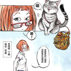 葉羽桐 的 貓劍客