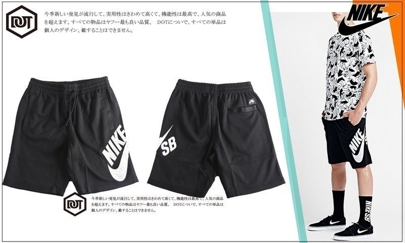 NIKE 的 NIKE SB DRI-FIT SUNDAY 爆裂紋短褲